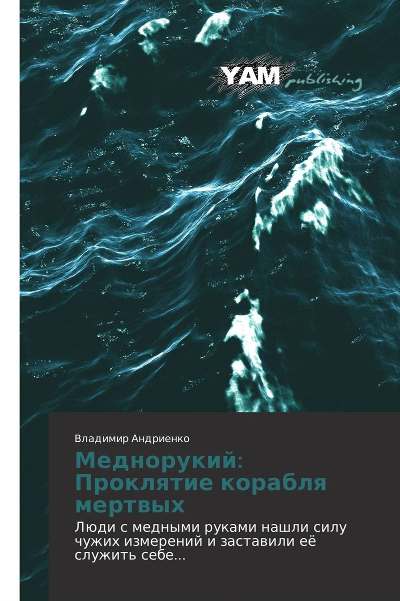 цена Меднорукий:   Проклятие корабля мертвых онлайн в 2017 году