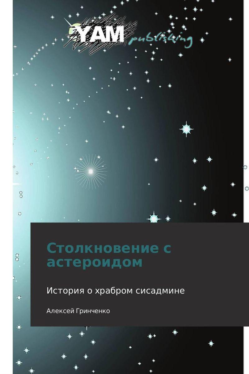 Столкновение с астероидом игорь владимирович липсиц