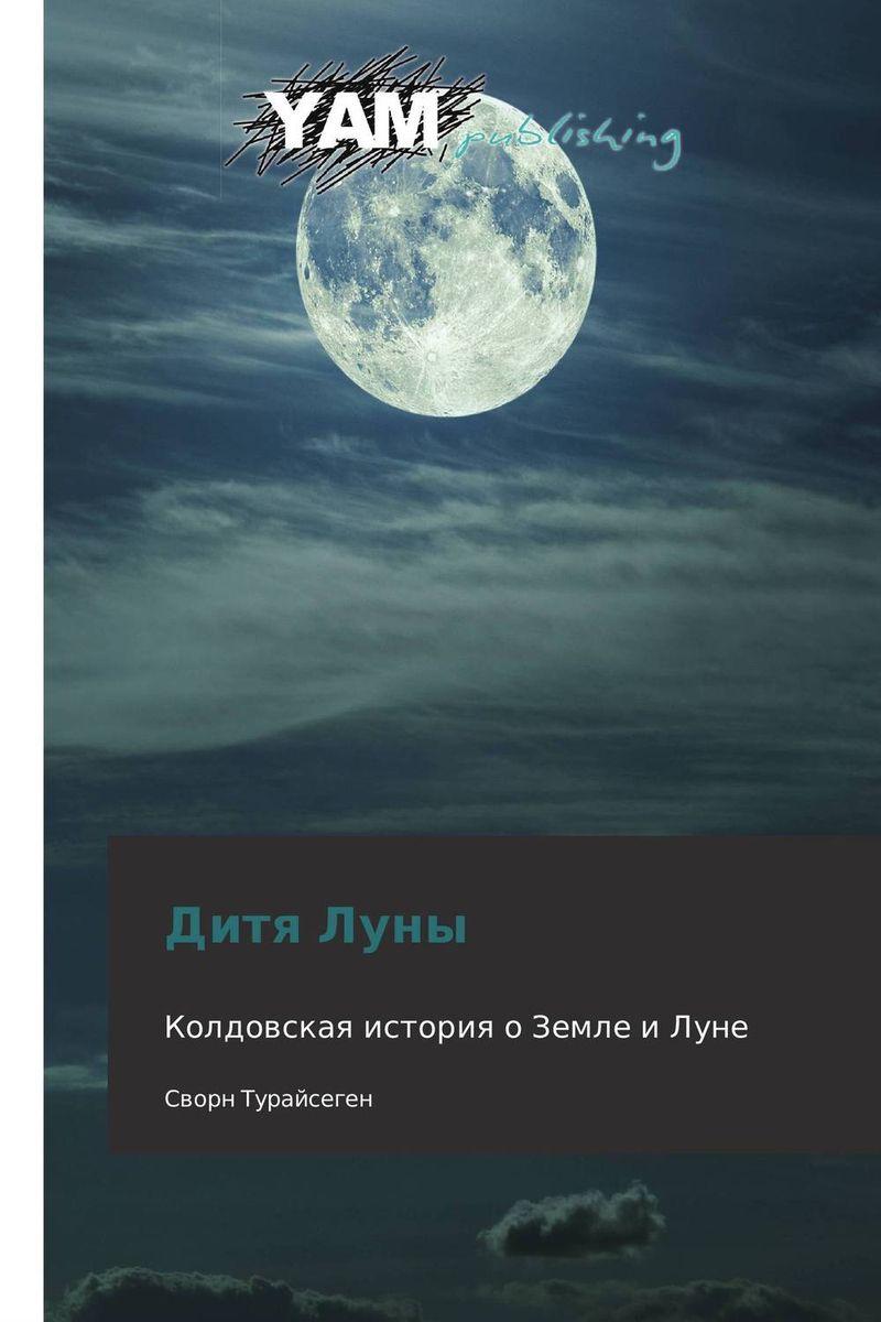 Дитя Луны