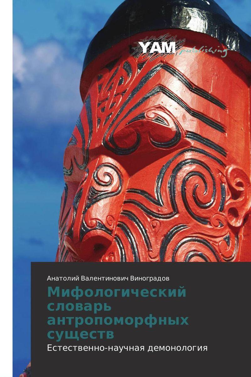 Мифологический словарь антропоморфных существ Из этих контактов родилась языческая культура а неё...