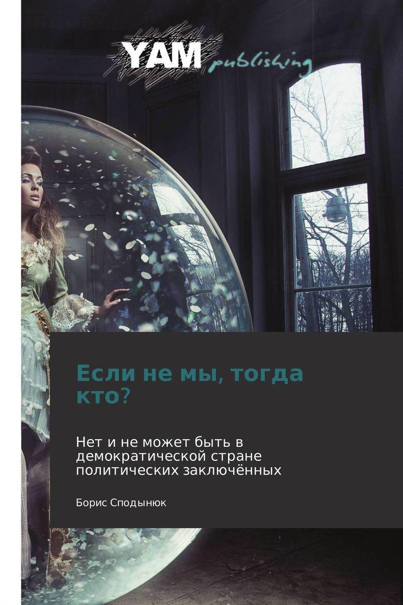 Если не мы, тогда кто? николай азаров украина на перепутье записки премьер министра