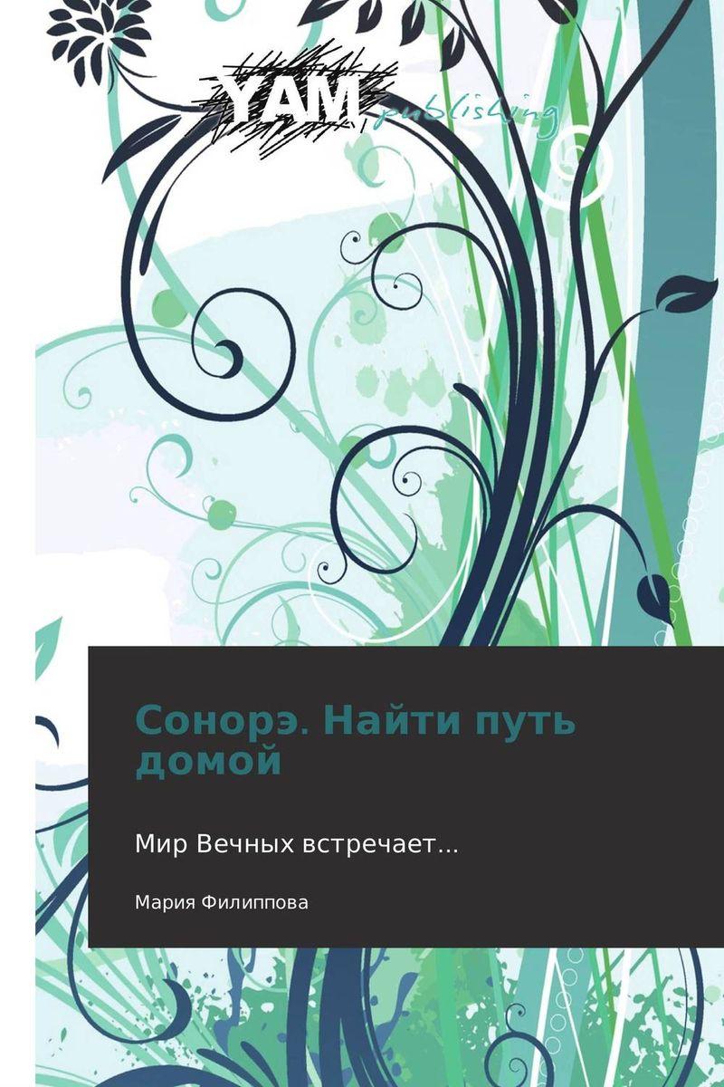 Zakazat.ru: Сонорэ. Найти путь домой