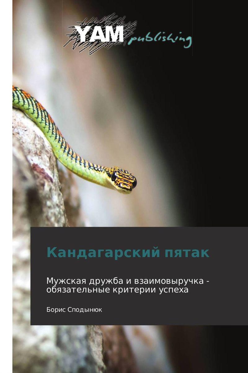 Кандагарский пятак александр алексеевич колупаев неразменный пятак