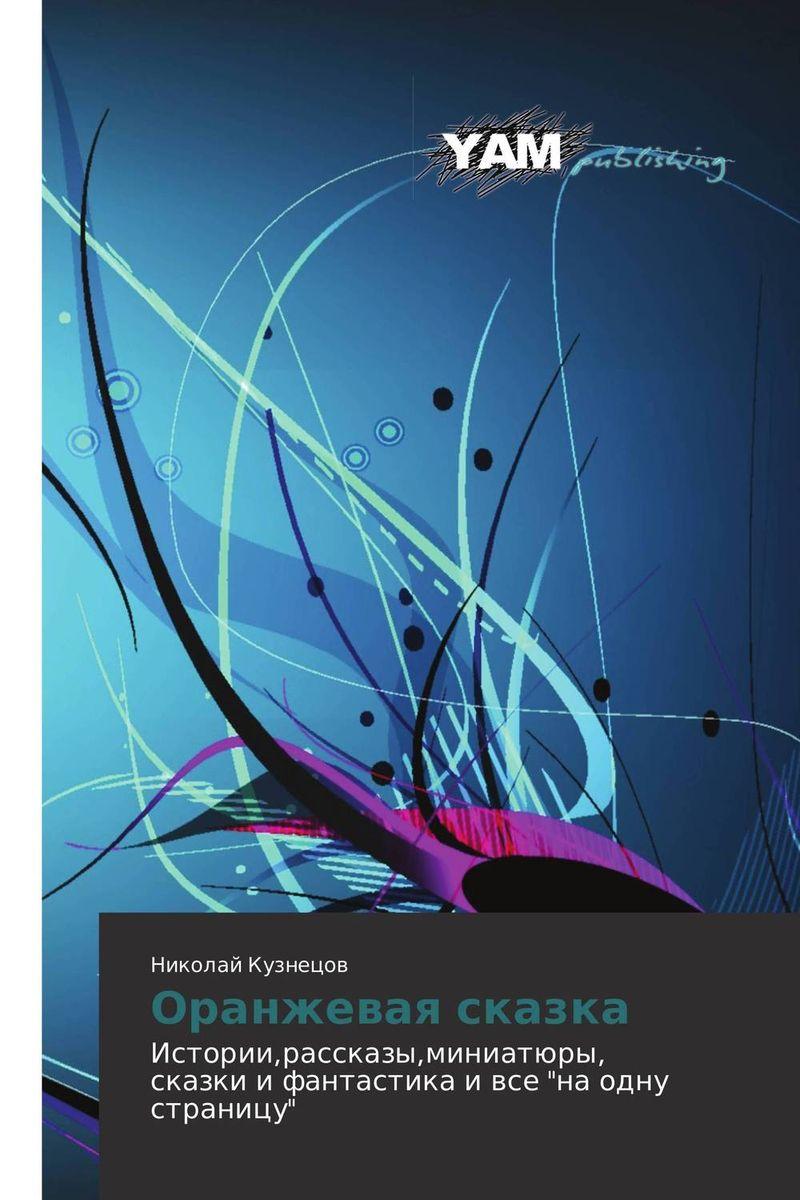 как бы говоря в книге Николай Кузнецов