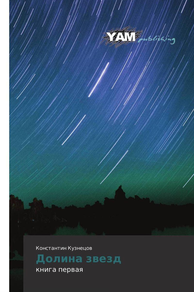 Долина звезд н ф дубровин кавказ и народы его населяющие в 2 книгах комплект