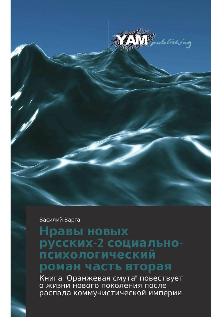 Нравы новых русских-2 социально-психологический роман  часть вторая