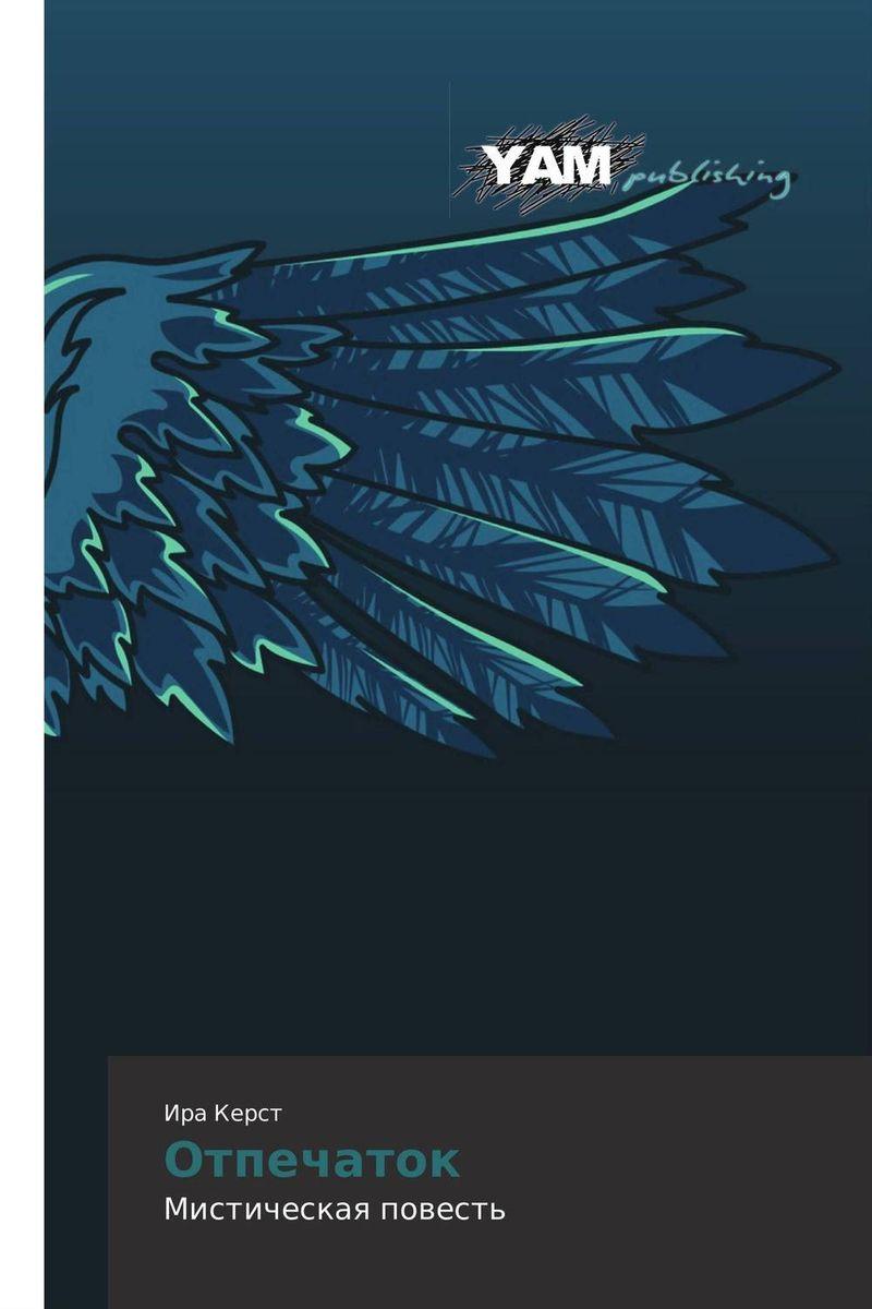 Отпечаток андрей земляной борис орлов глубина