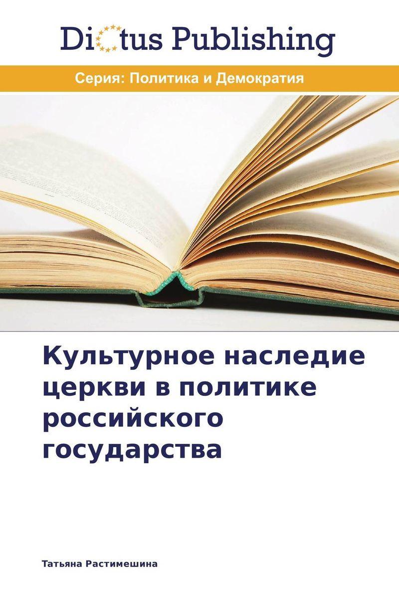 Культурное наследие церкви в политике российского государства