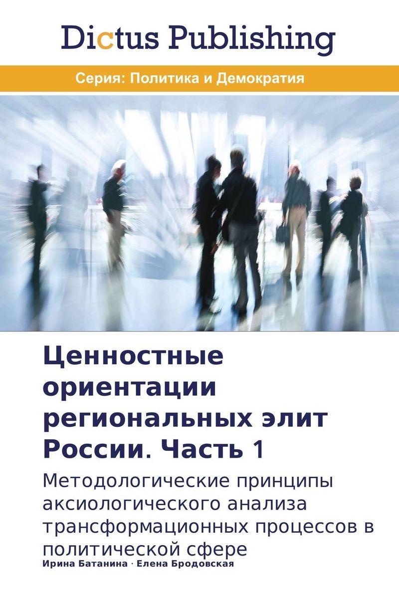 Ценностные ориентации региональных элит России. Часть 1 eroshop магазин 1 в россии