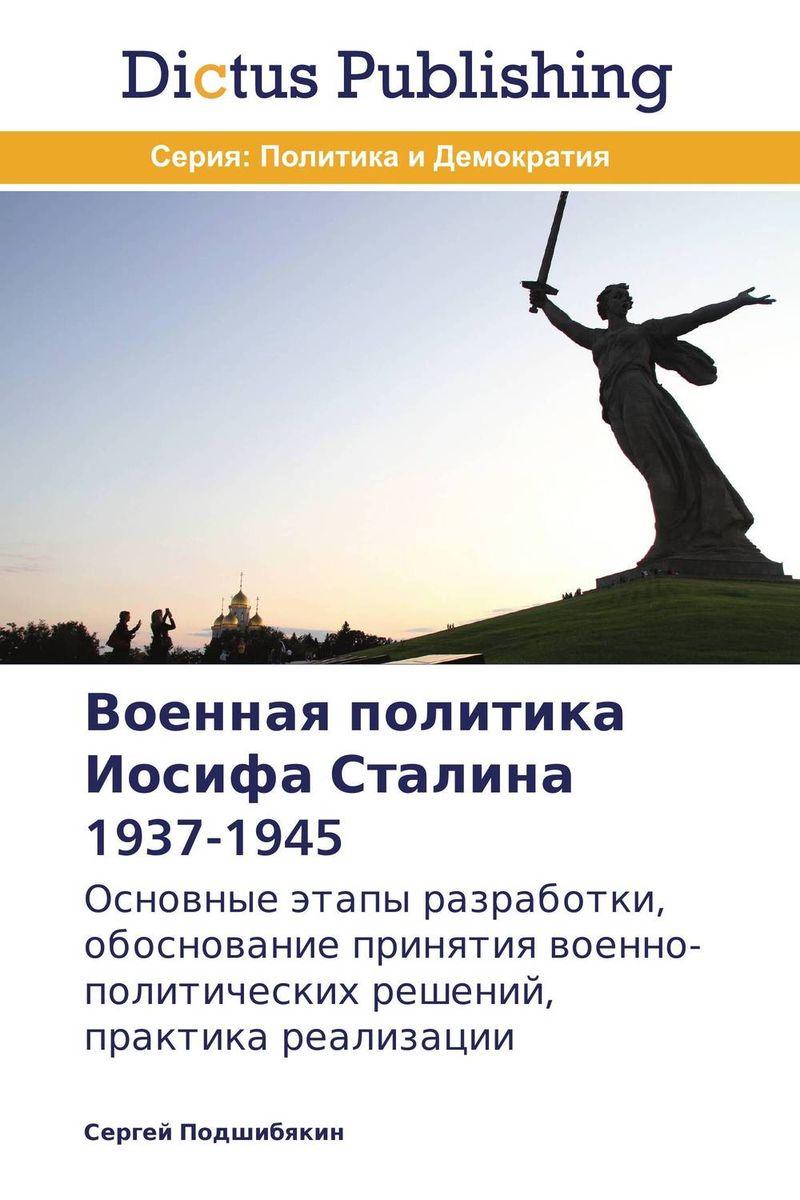 Военная политика Иосифа Сталина 1937-1945 громов алекс бертран военачальники антигитлеровской коалиции