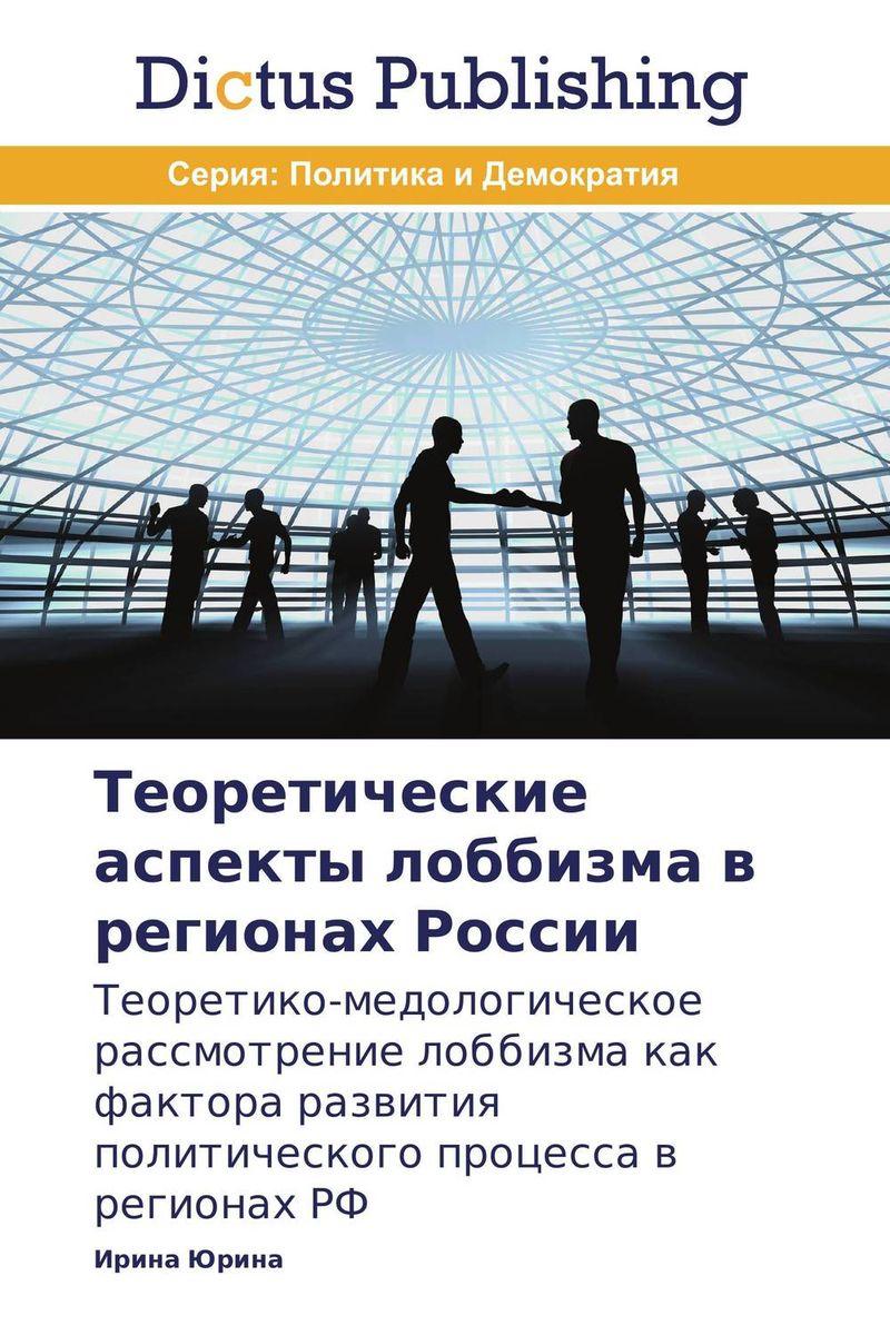 Теоретические аспекты лоббизма в регионах России