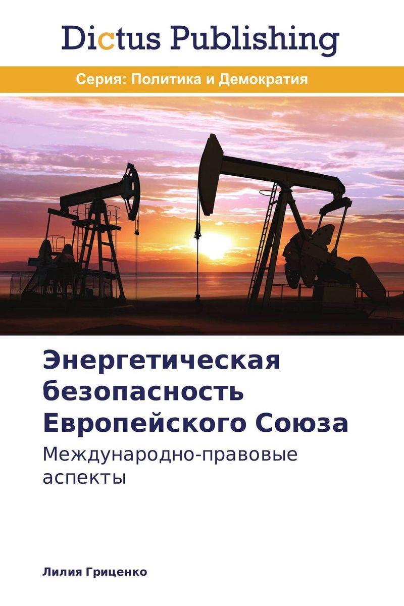 Энергетическая безопасность Европейского Союза право европейского союза учебное пособие