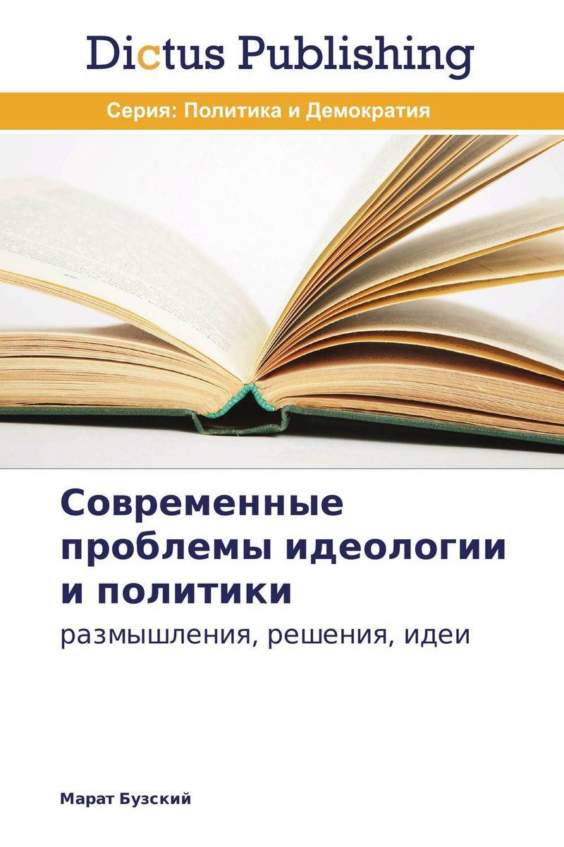 Современные проблемы идеологии и политики книги эксмо украина которой не было мифология украинской идеологии