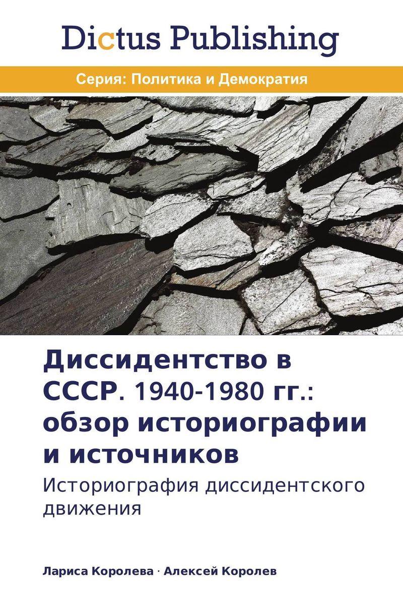 Диссидентство в СССР. 1940-1980 гг.: обзор историографии и источников