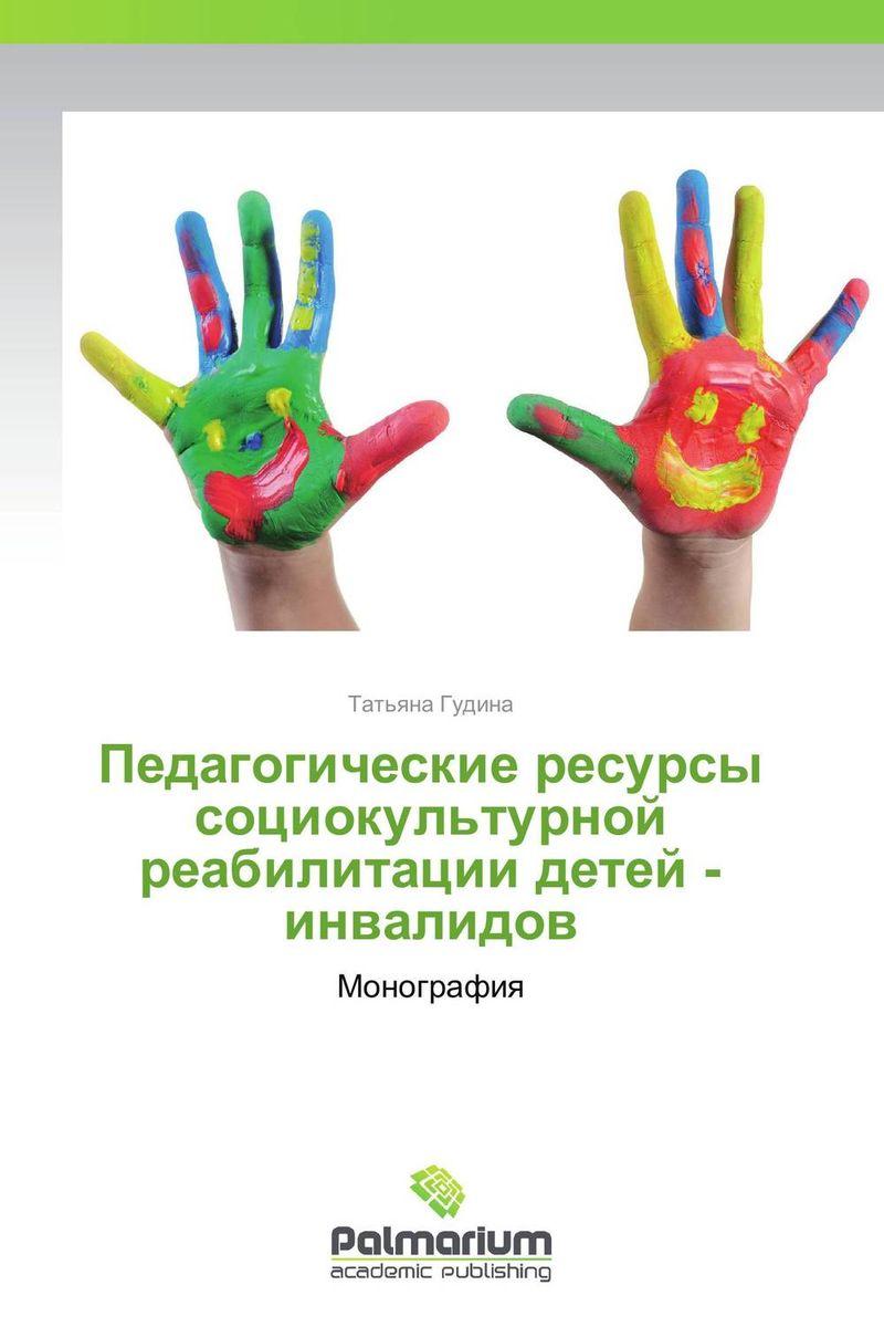 Педагогические ресурсы социокультурной реабилитации детей - инвалидов кочергина в к финский в диалогах