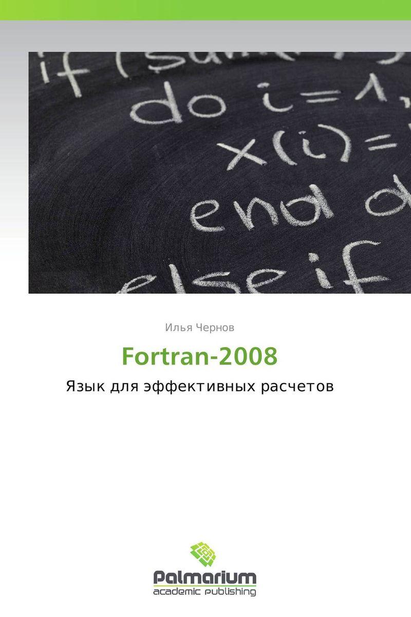 Fortran-2008 fortran程序设计权威指南