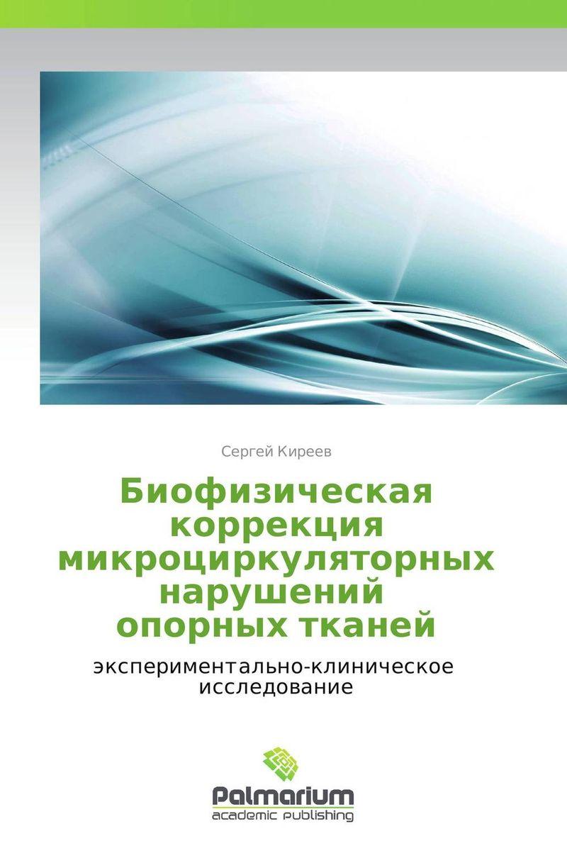 Биофизическая коррекция микроциркуляторных нарушений   опорных тканей