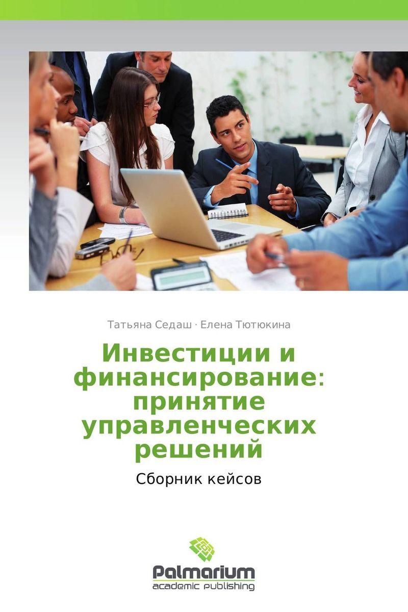 Инвестиции и финансирование: принятие управленческих решений