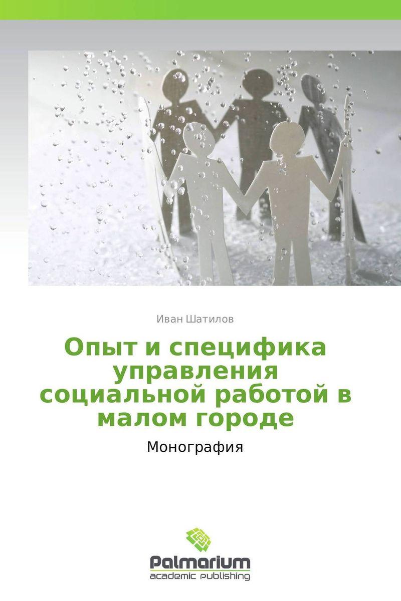 Опыт и специфика управления социальной работой в малом городе в городе мурманске подержаный микроавтобус до 9мест