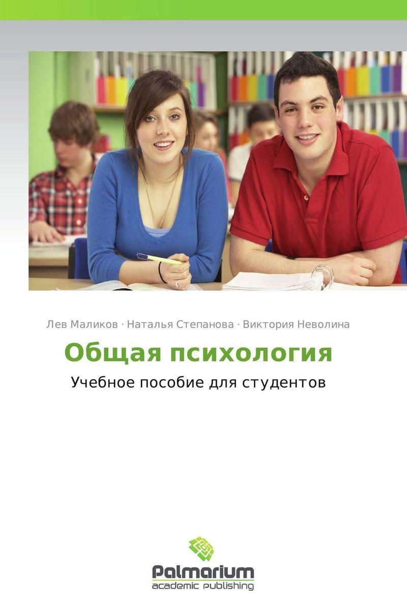 Общая психология сухов а социальная психология преступности учебное пособие