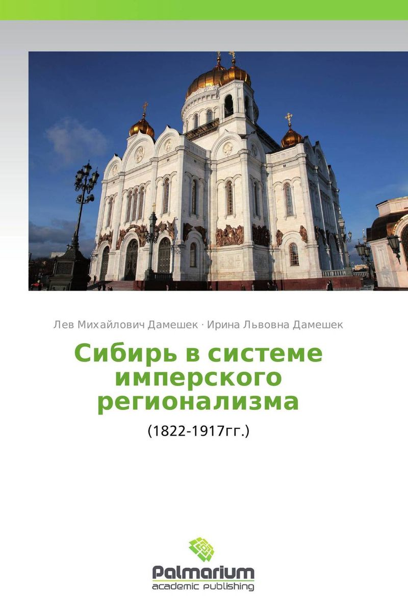 Сибирь в системе имперского регионализма автоприцепы из кургана в иркутске купить