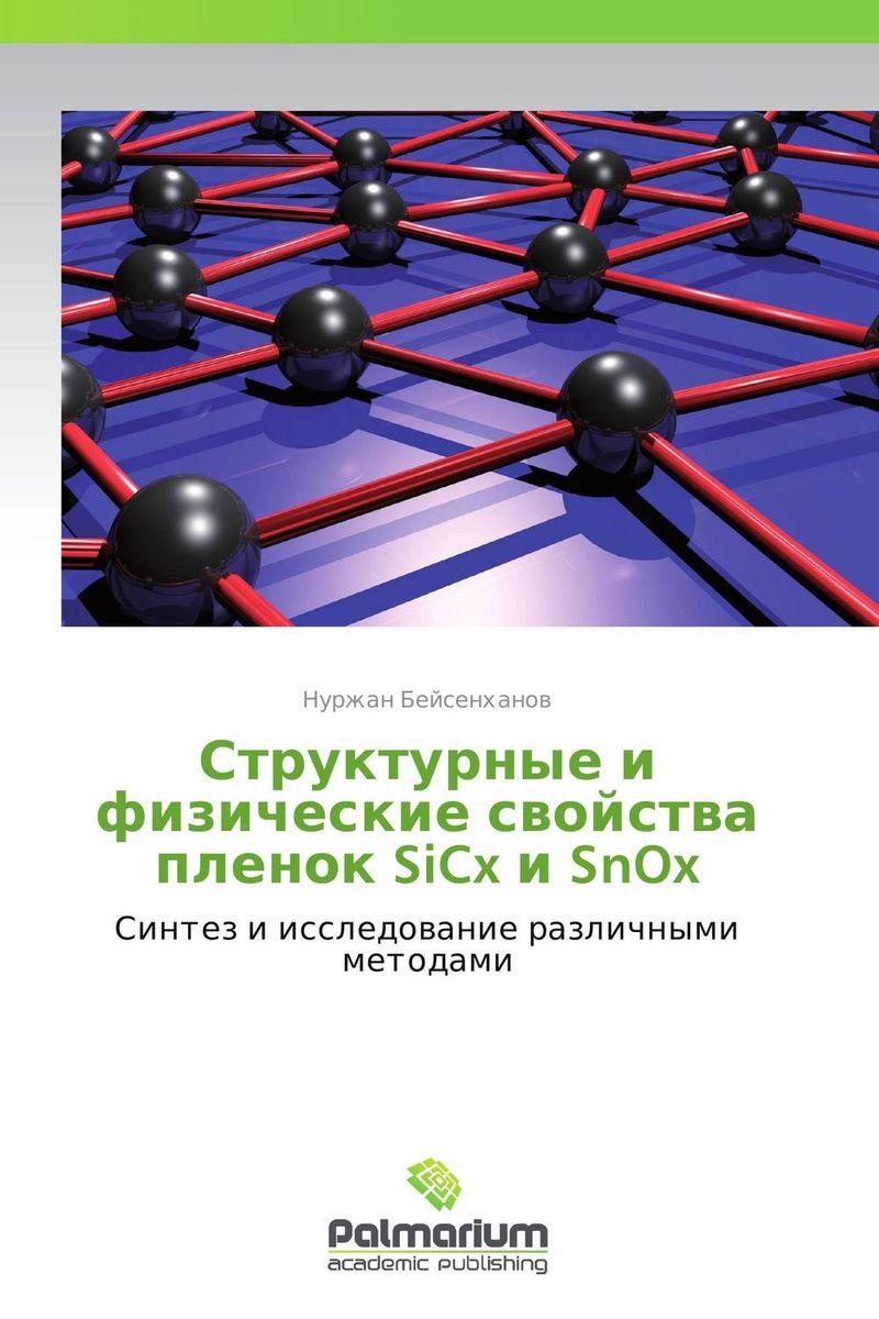 Структурные и физические свойства пленок SiCx и SnOx