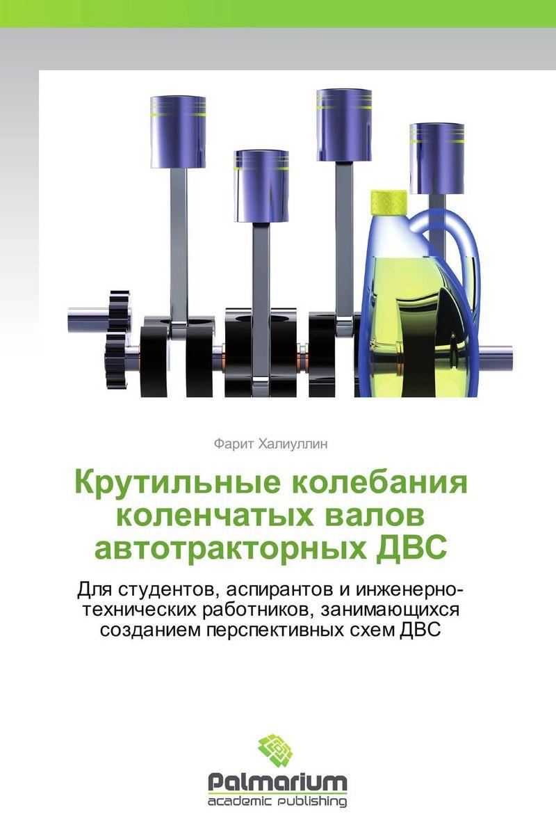 Крутильные колебания коленчатых валов автотракторных ДВС набор приспособлений для фиксации распределительных и коленчатых валов двигателей renault jonnesway al010180