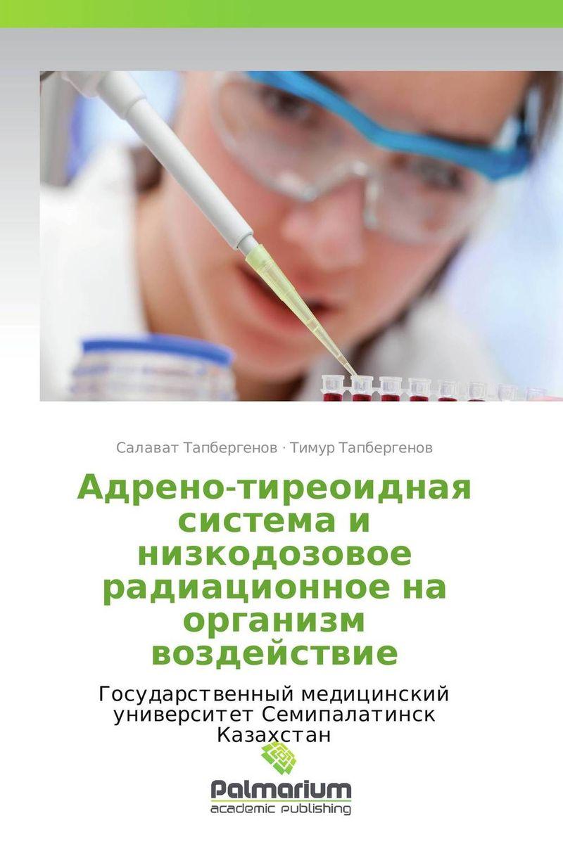 Zakazat.ru: Адрено-тиреоидная система и низкодозовое радиационное на организм воздействие