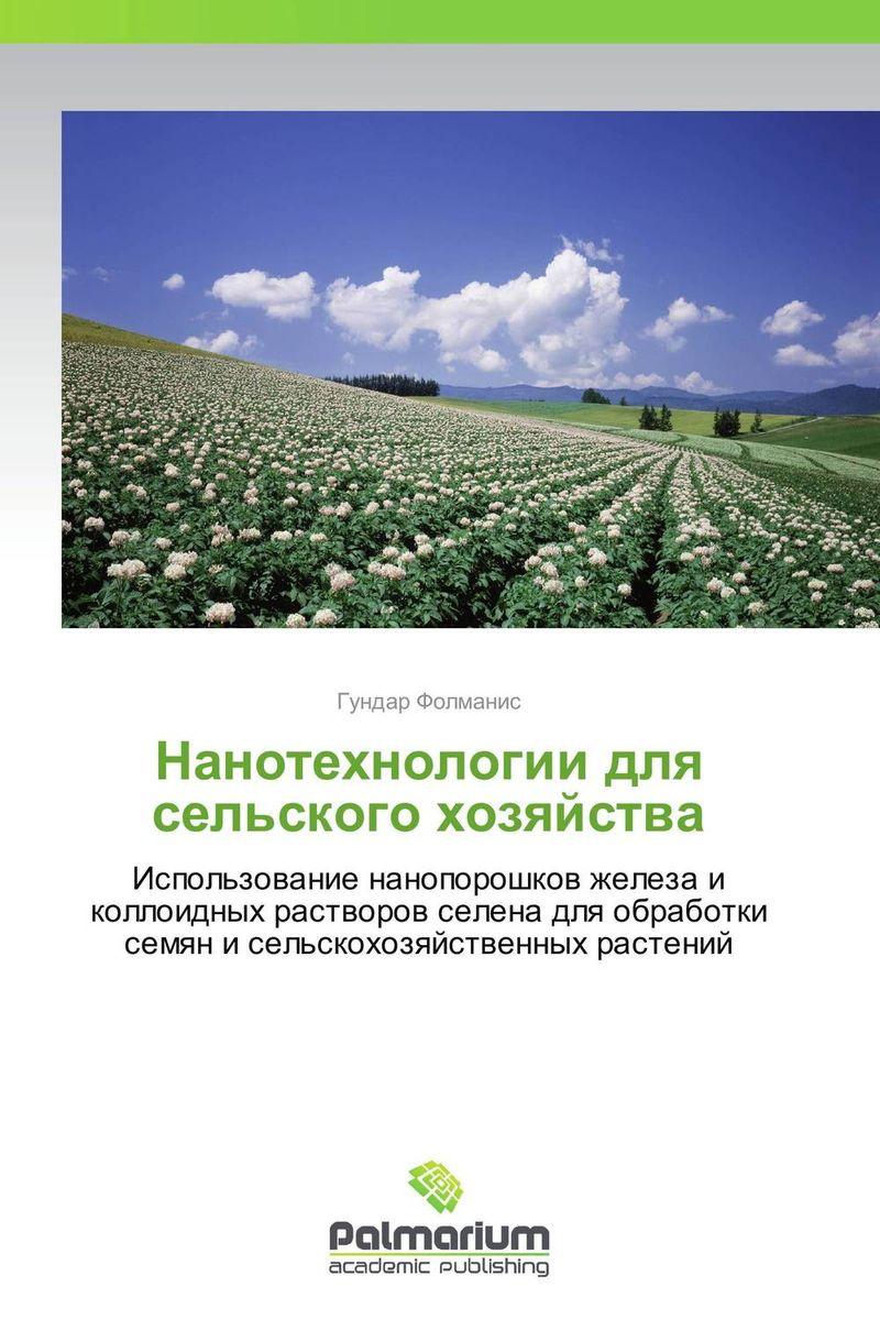 Нанотехнологии для сельского хозяйства белоруссия и украина 2004 ежегодник