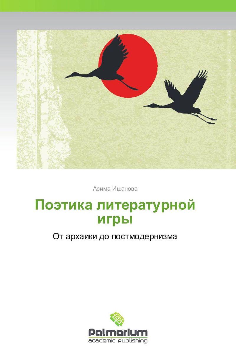 Поэтика литературной игры бычки казахской белоголовой породы