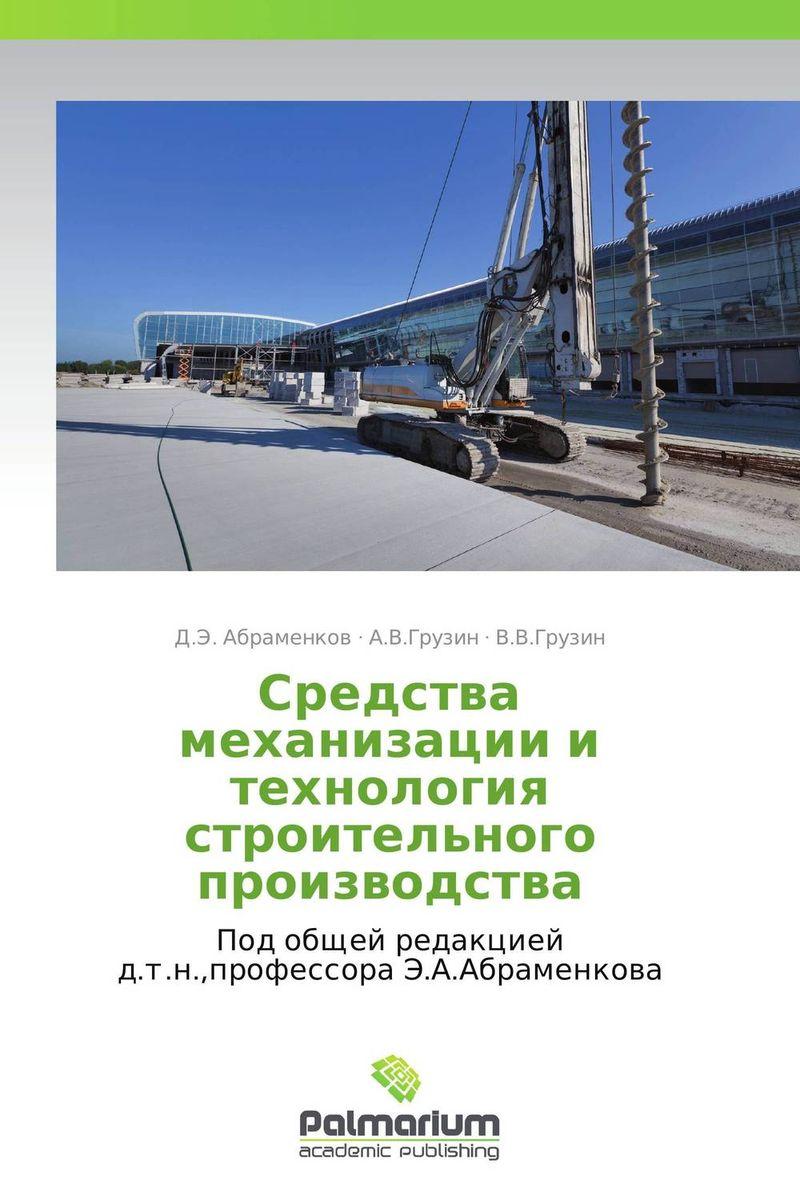 Средства механизации и технология строительного производства правила устройства и безопасной эксплуатации водолазных барокамер
