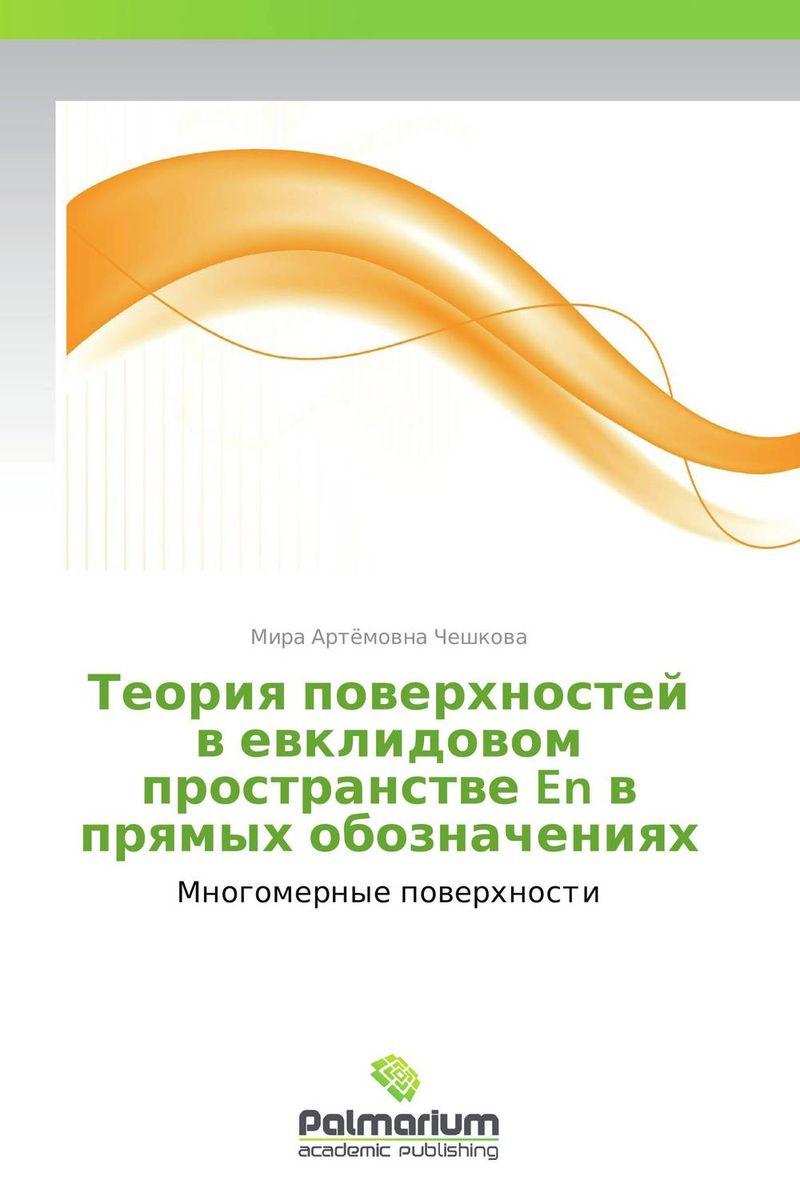 Zakazat.ru: Теория поверхностей в евклидовом пространстве En в прямых обозначениях
