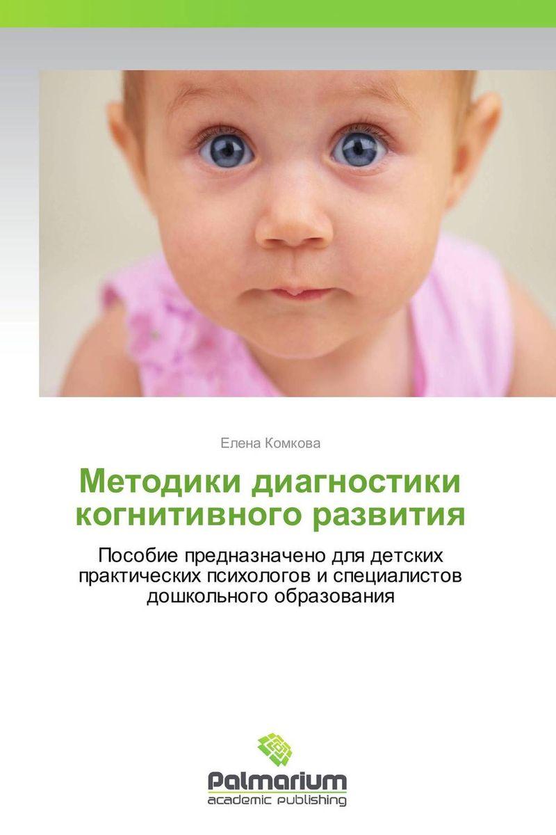 Методики диагностики когнитивного развития календарь развития ребенка