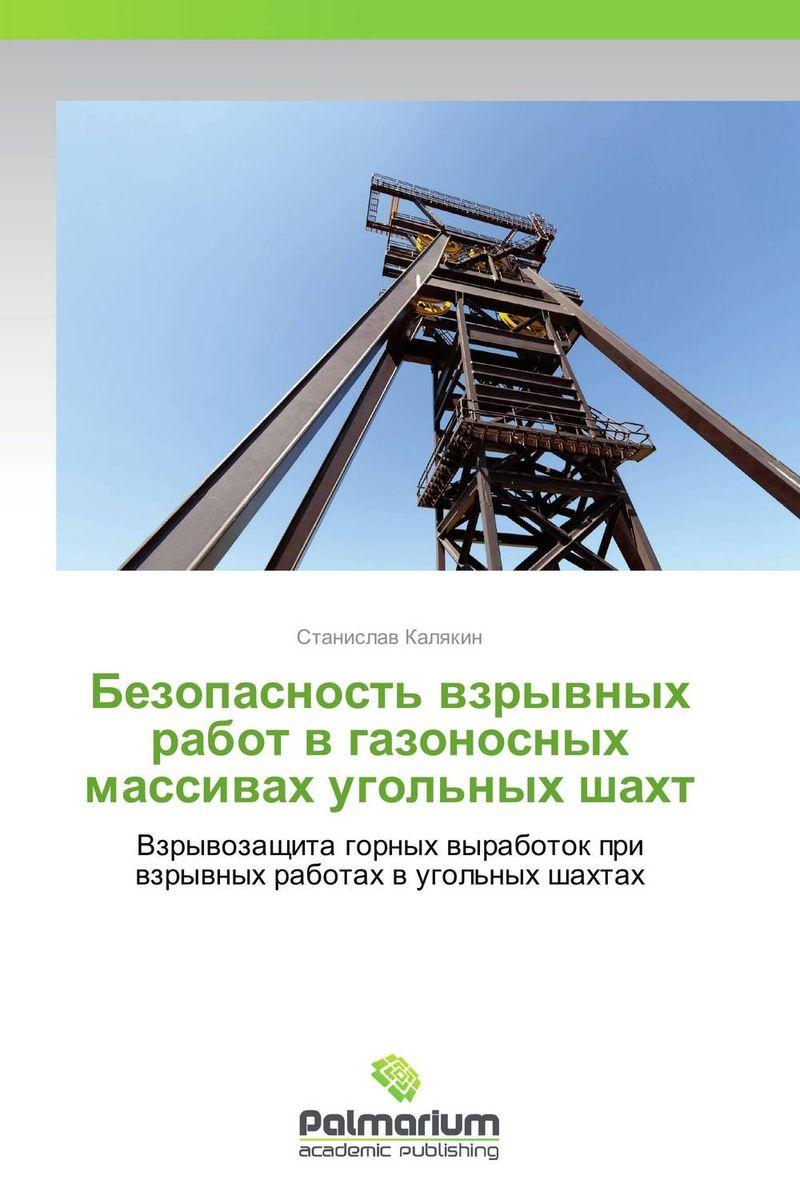 Безопасноcть взрывных работ в газоносных массивах угольных шахт купить шевроле нива в шахтах