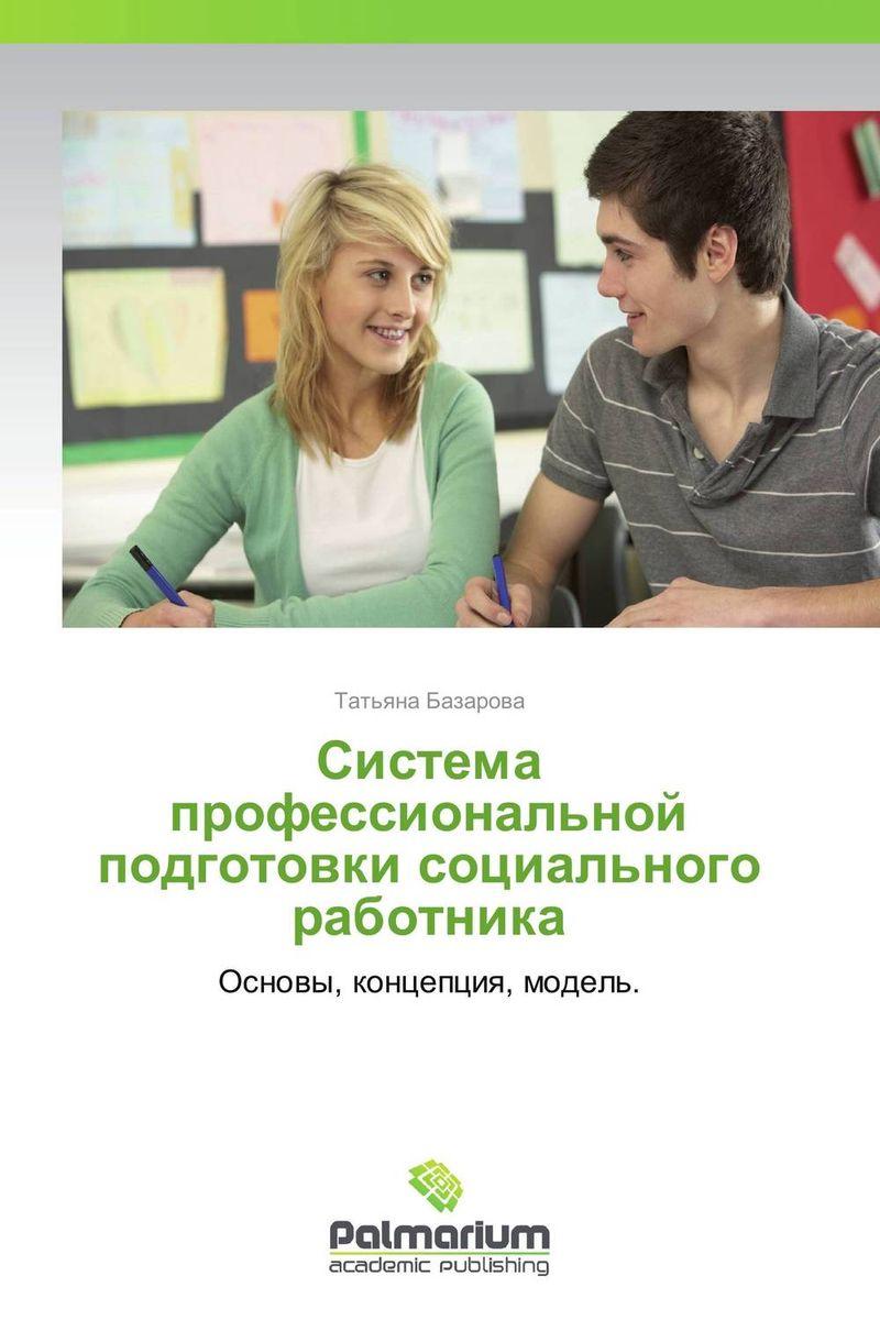 Система профессиональной подготовки социального работника