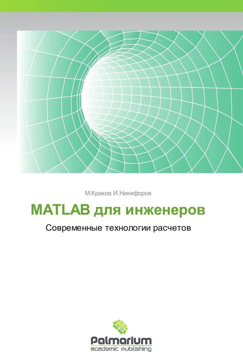 MATLAB для инженеров дьяконов в matlab и simulink для радиоинженеров