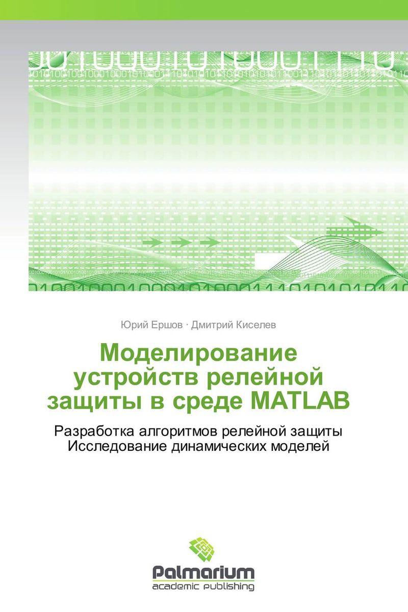 Моделирование устройств релейной защиты в среде MATLAB