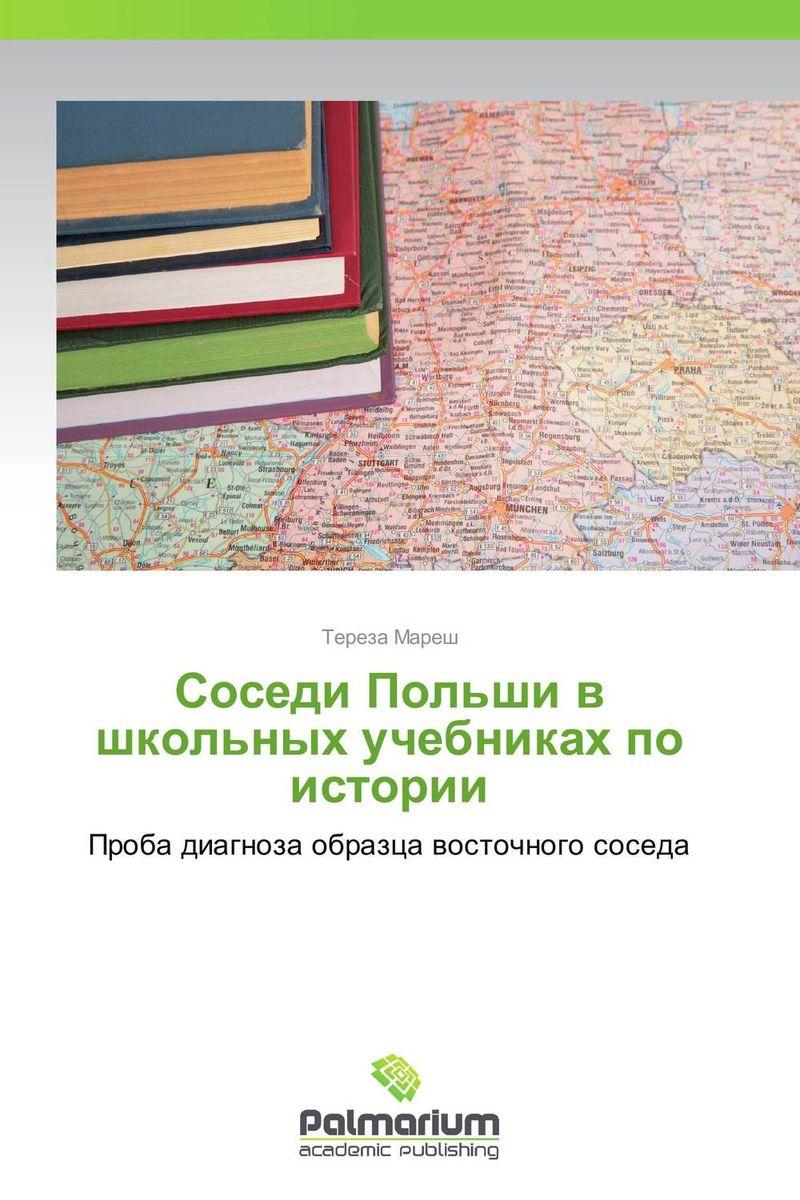 Соседи Польши в школьных учебниках по истории