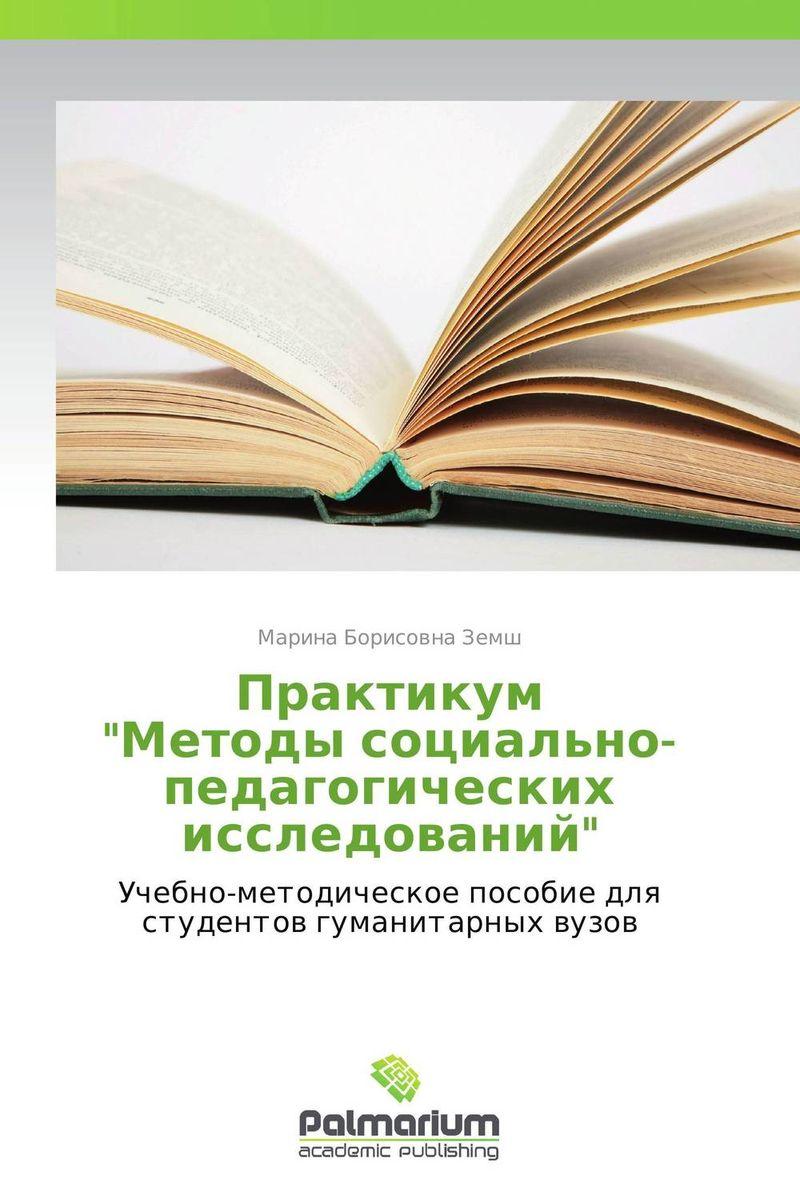 Практикум Методы социально-педагогических исследований методология психолого педагогических исследований учебное пособие