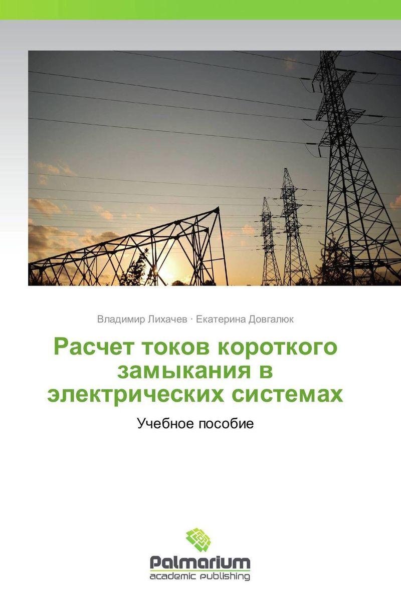 Расчет токов короткого замыкания в электрических системах указатели короткого замыкания типа укз