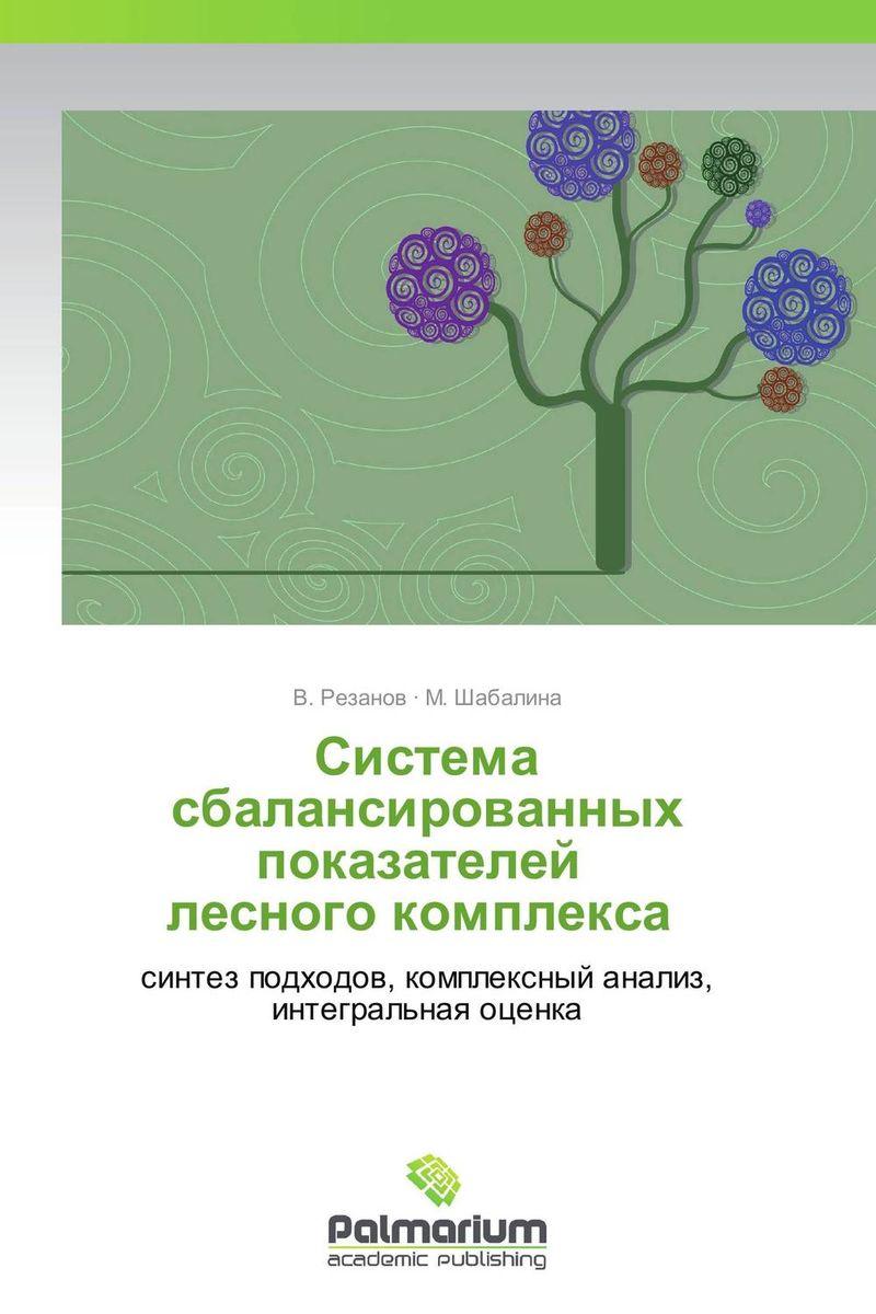 Система сбалансированных показателей   лесного комплекса каплан нортон сбалансированная система показателей купить