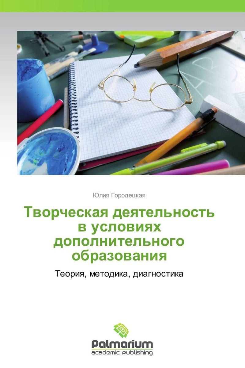 Творческая деятельность в условиях дополнительного образования