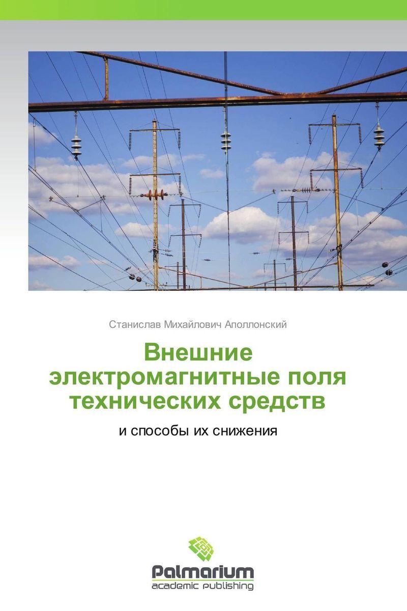 Внешние электромагнитные поля технических средств методы расчета электромагнитных полей