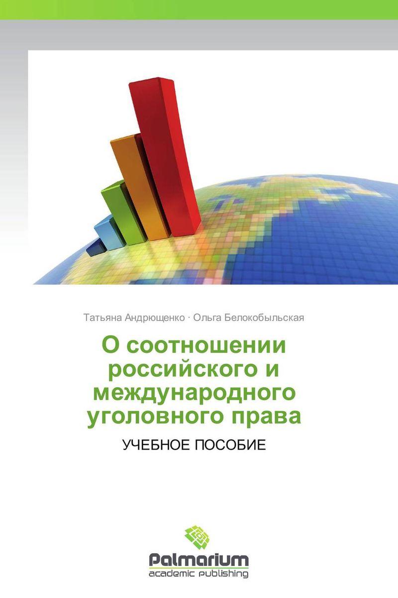 О соотношении российского и международного уголовного права как можно права категории в в новосибирске