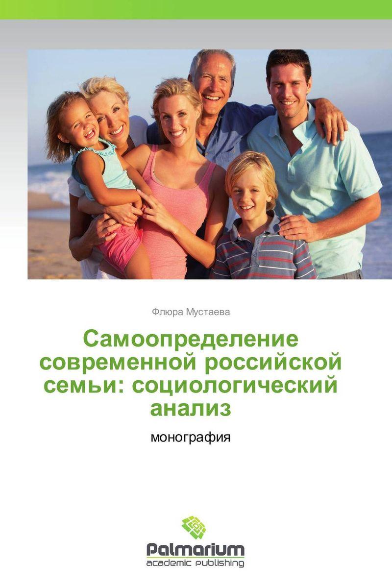 Самоопределение современной российской семьи: социологический анализ