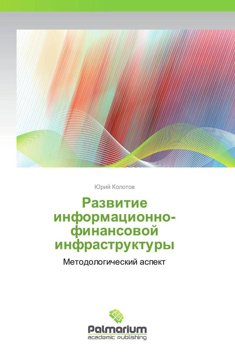 Развитие информационно-финансовой инфраструктуры операторы коммерческого учета на рынках электроэнергии