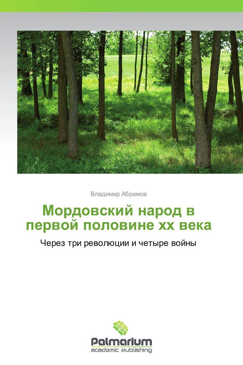 Мордовский народ в первой половине хх века что просят в 7 роддом нижнего новгорода