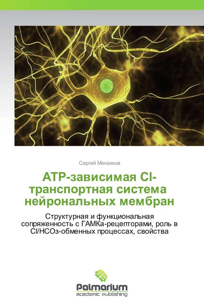 Скачать АТР-зависимая Сl-транспортная система нейрональных мембран быстро