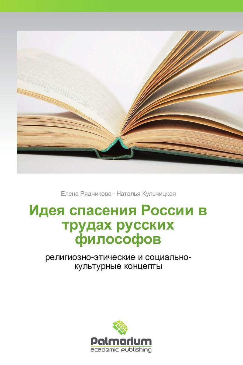 цены Идея спасения России в трудах русских философов