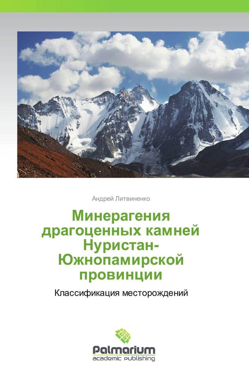 Минерагения драгоценных камней Нуристан-Южнопамирской провинции рубина д рубина 17 рассказов